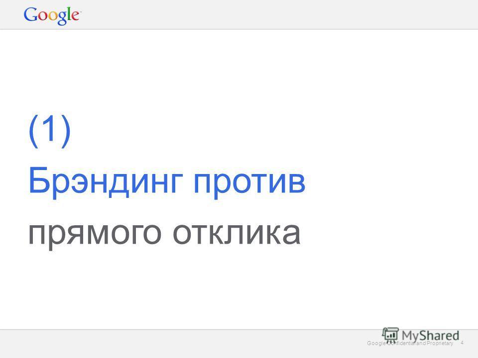 Google Confidential and Proprietary 4 4 (1) Брэндинг против прямого отклика
