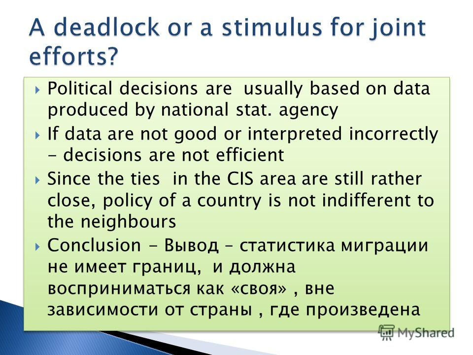 Political decisions are usually based on data produced by national stat. agency If data are not good or interpreted incorrectly - decisions are not efficient Since the ties in the CIS area are still rather close, policy of a country is not indifferen