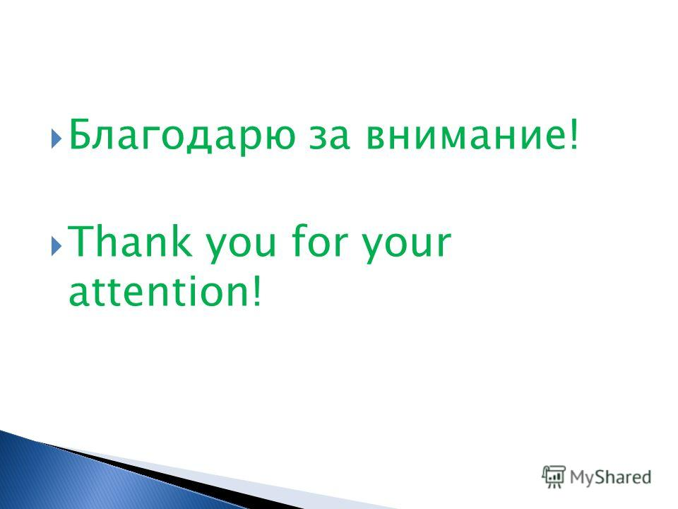 Благодарю за внимание! Thank you for your attention!