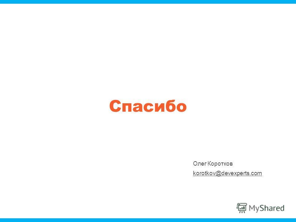 Спасибо Олег Коротков korotkov@devexperts.com