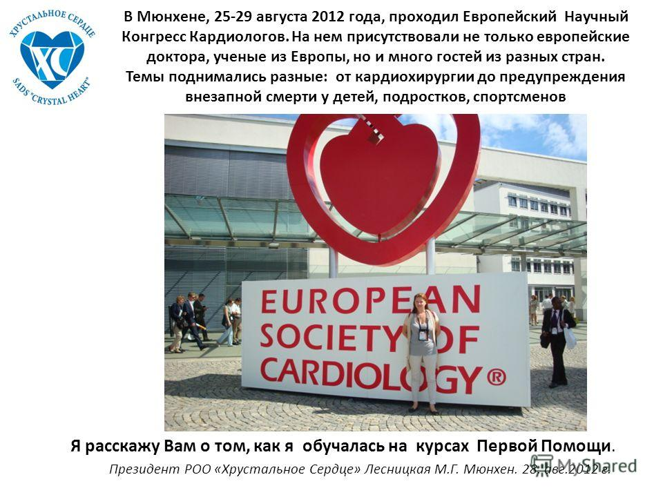 В Мюнхене, 25-29 августа 2012 года, проходил Европейский Научный Конгресс Кардиологов. На нем присутствовали не только европейские доктора, ученые из Европы, но и много гостей из разных стран. Темы поднимались разные: от кардиохирургии до предупрежде