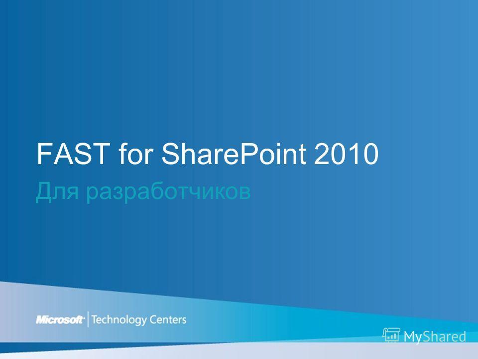 FAST for SharePoint 2010 Для разработчиков