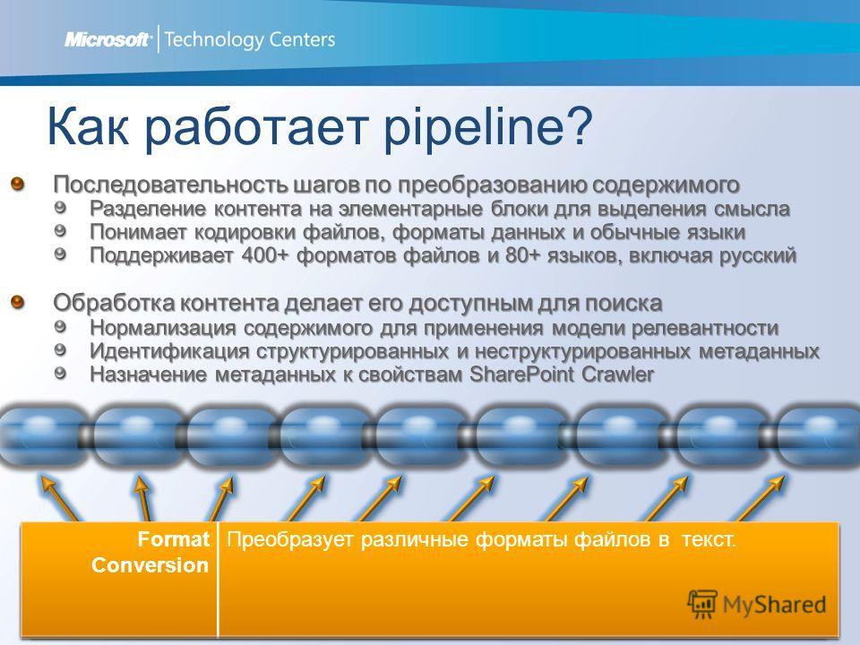Как работает pipeline?