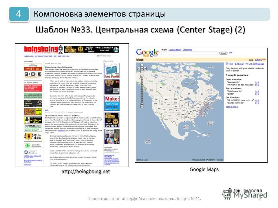 Проектирование интерфейса пользователя. Лекция 11.15 © Дж. Тидвелл Шаблон 33. Центральная схема (Center Stage) (2) Компоновка элементов страницы 4 Google Maps http://boingboing.net