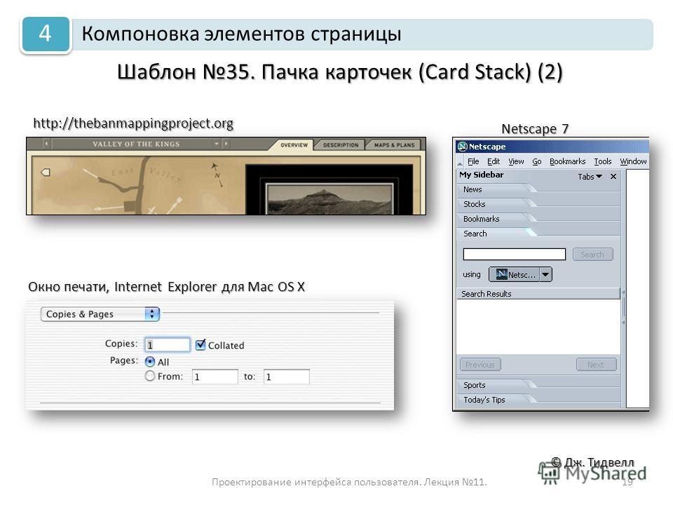 Проектирование интерфейса пользователя. Лекция 11.19 © Дж. Тидвелл Шаблон 35. Пачка карточек (Card Stack) (2) Компоновка элементов страницы 4 http://thebanmappingproject.org Netscape 7 Окно печати, Internet Explorer для Mac OS X