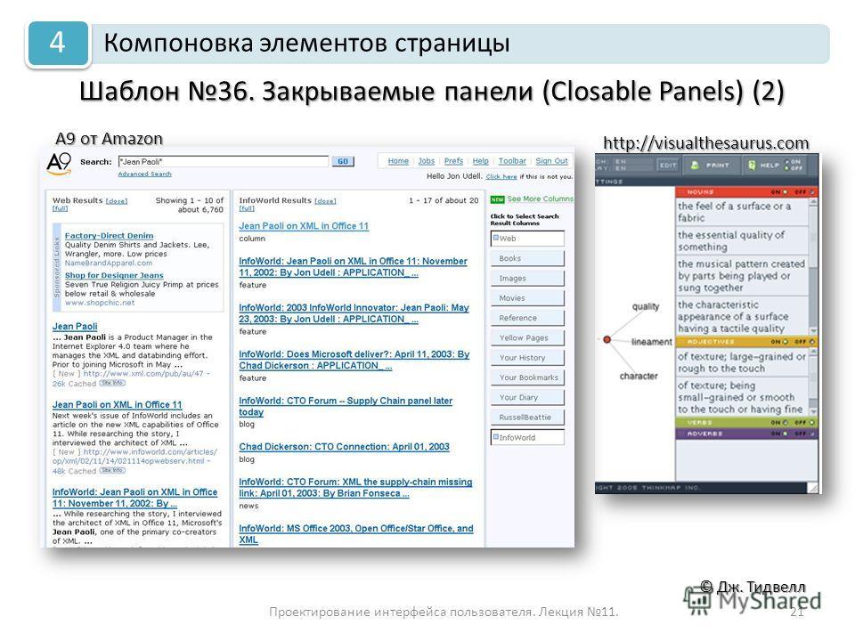 Проектирование интерфейса пользователя. Лекция 11.21 © Дж. Тидвелл Шаблон 36. Закрываемые панели (Closable Panels) (2) Компоновка элементов страницы 4 A9 от Amazon http://visualthesaurus.com