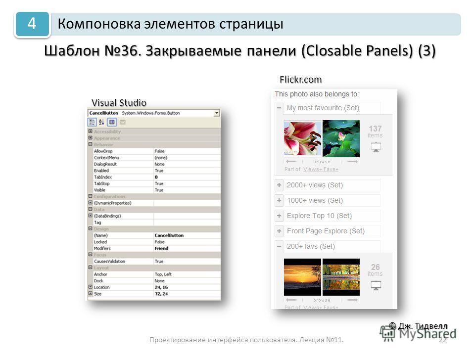 Проектирование интерфейса пользователя. Лекция 11.22 © Дж. Тидвелл Шаблон 36. Закрываемые панели (Closable Panels) (3) Компоновка элементов страницы 4 Flickr.com Visual Studio