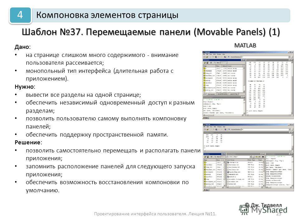 Проектирование интерфейса пользователя. Лекция 11.23 © Дж. Тидвелл Шаблон 37. Перемещаемые панели (Movable Panels) (1) Компоновка элементов страницы 4 Дано: на странице слишком много содержимого - внимание пользователя рассеивается; монопольный тип и