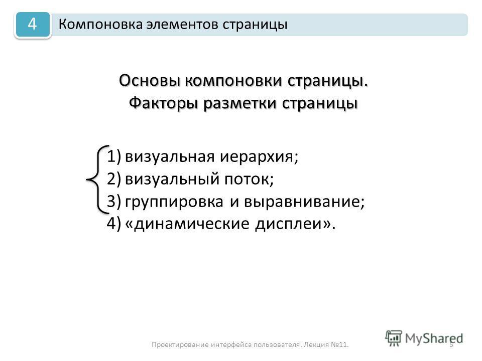 Проектирование интерфейса пользователя. Лекция 11.5 Основы компоновки страницы. Факторы разметки страницы Компоновка элементов страницы 4 1)визуальная иерархия; 2)визуальный поток; 3)группировка и выравнивание; 4)«динамические дисплеи».