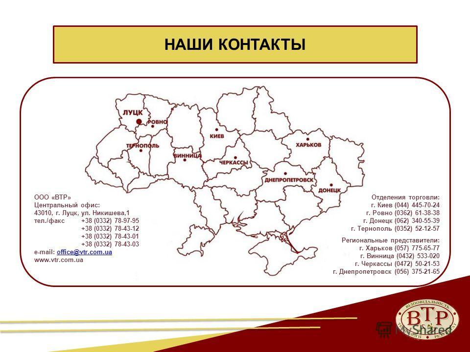 9 НАШИ КОНТАКТЫ Отделения торговли: г. Киев (044) 445-70-24 г. Ровно (0362) 61-38-38 г. Донецк (062) 340-55-39 г. Тернополь (0352) 52-12-57 Региональные представители: г. Харьков (057) 775-65-77 г. Винница (0432) 533-020 г. Черкассы (0472) 50-21-53 г