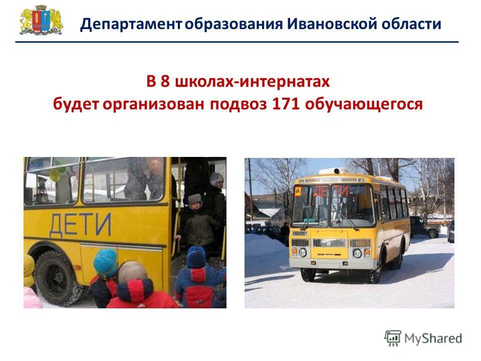 Департамент образования Ивановской области В 8 школах-интернатах будет организован подвоз 171 обучающегося
