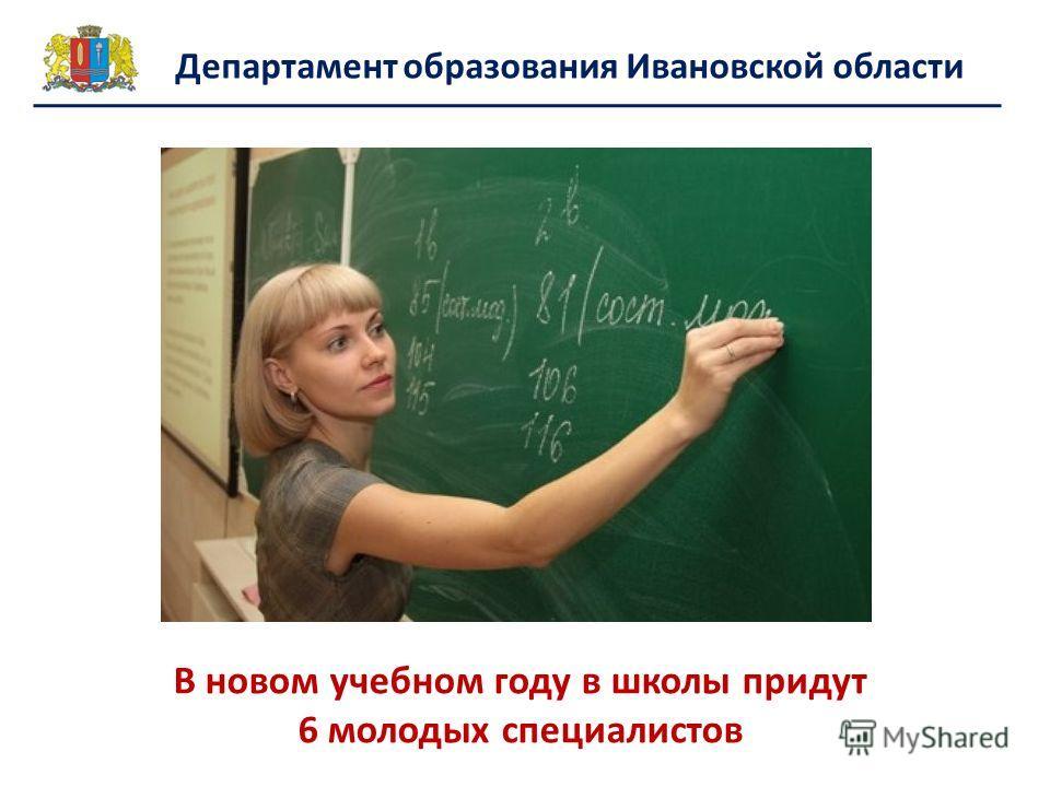 Департамент образования Ивановской области В новом учебном году в школы придут 6 молодых специалистов