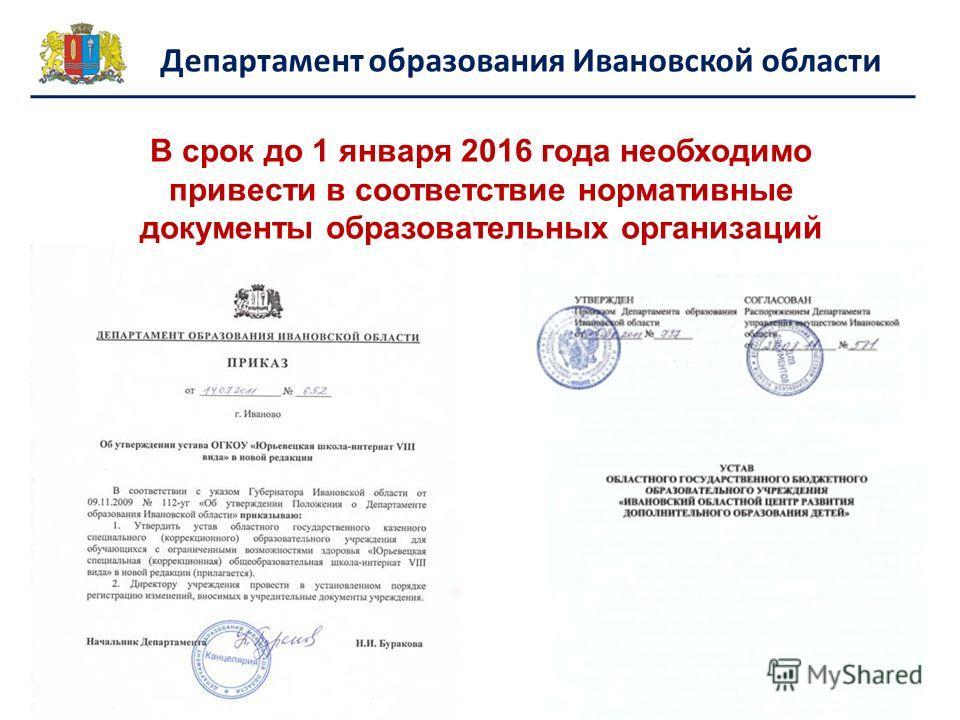 В срок до 1 января 2016 года необходимо привести в соответствие нормативные документы образовательных организаций