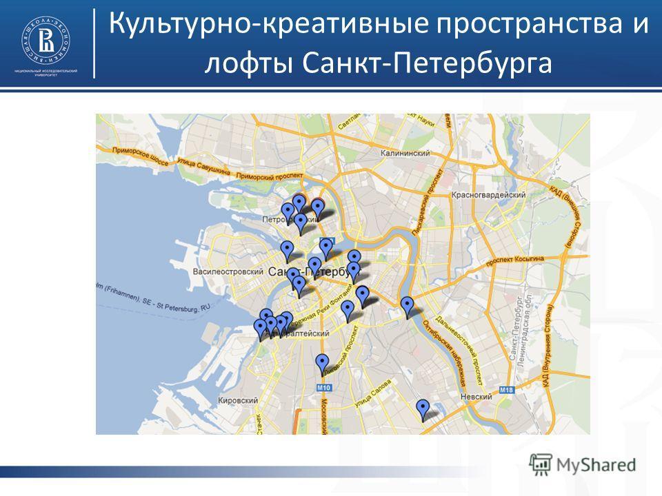 Культурно-креативные пространства и лофты Санкт-Петербурга