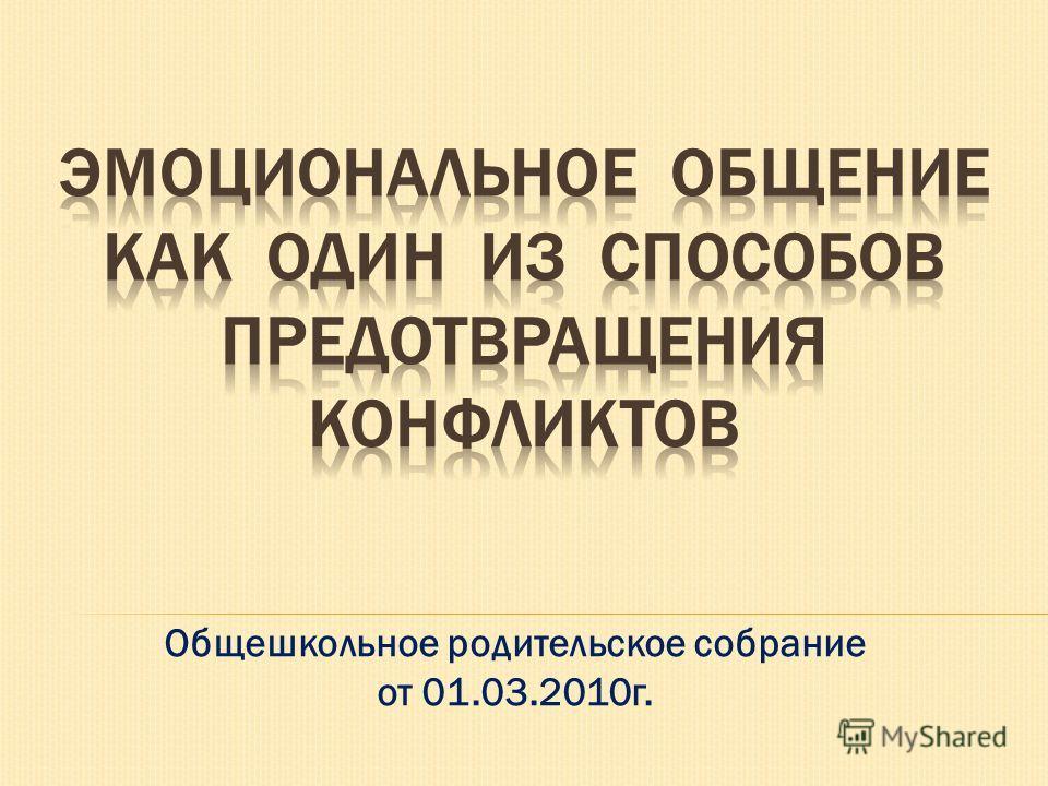 Общешкольное родительское собрание от 01.03.2010г.