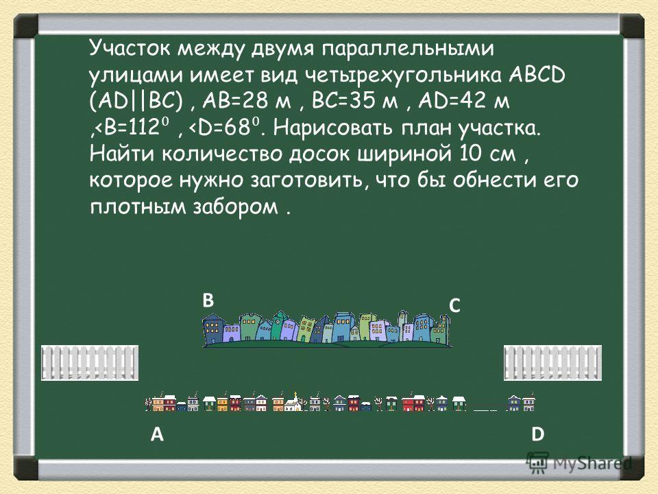 Участок между двумя параллельными улицами имеет вид четырехугольника ABCD (AD||BC), AB=28 м, BC=35 м, AD=42 м,