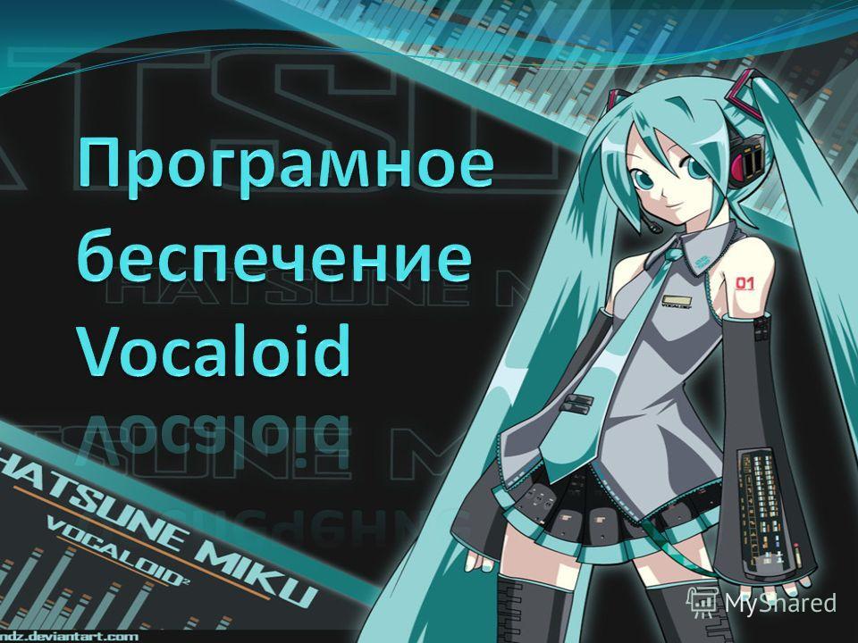 Как сделать голос вокалоидов 201