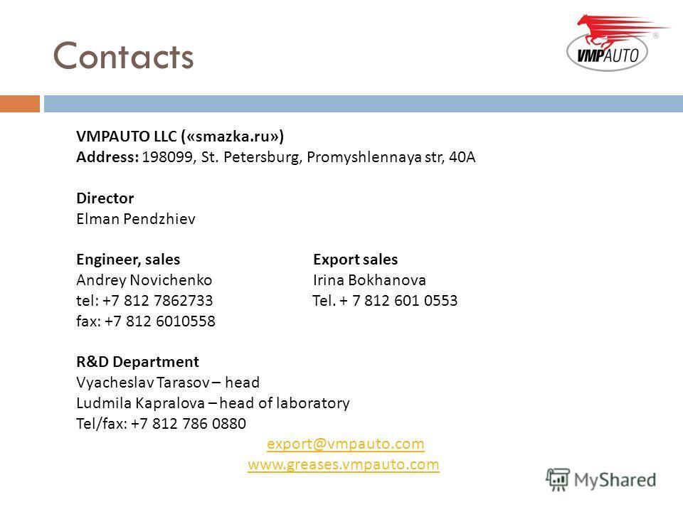 Contacts VMPAUTO LLC («smazka.ru») Address: 198099, St. Petersburg, Promyshlennaya str, 40А Director Elman Pendzhiev Engineer, sales Export sales Andrey Novichenko Irina Bokhanova tel: +7 812 7862733 Tel. + 7 812 601 0553 fax: +7 812 6010558 R&D Depa