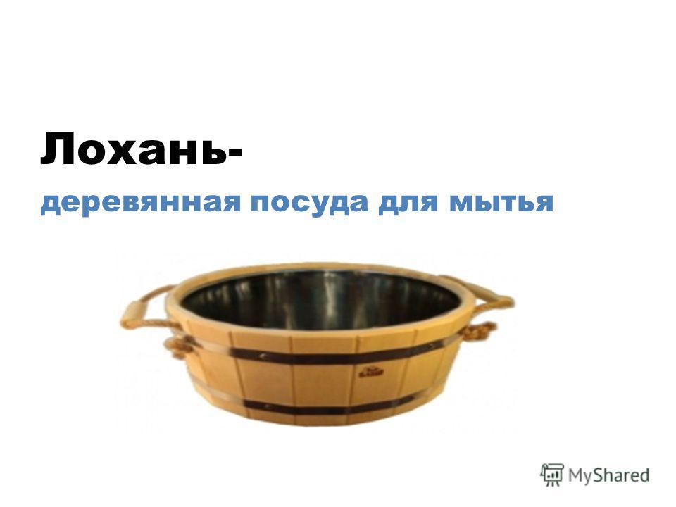 Лохань- деревянная посуда для мытья