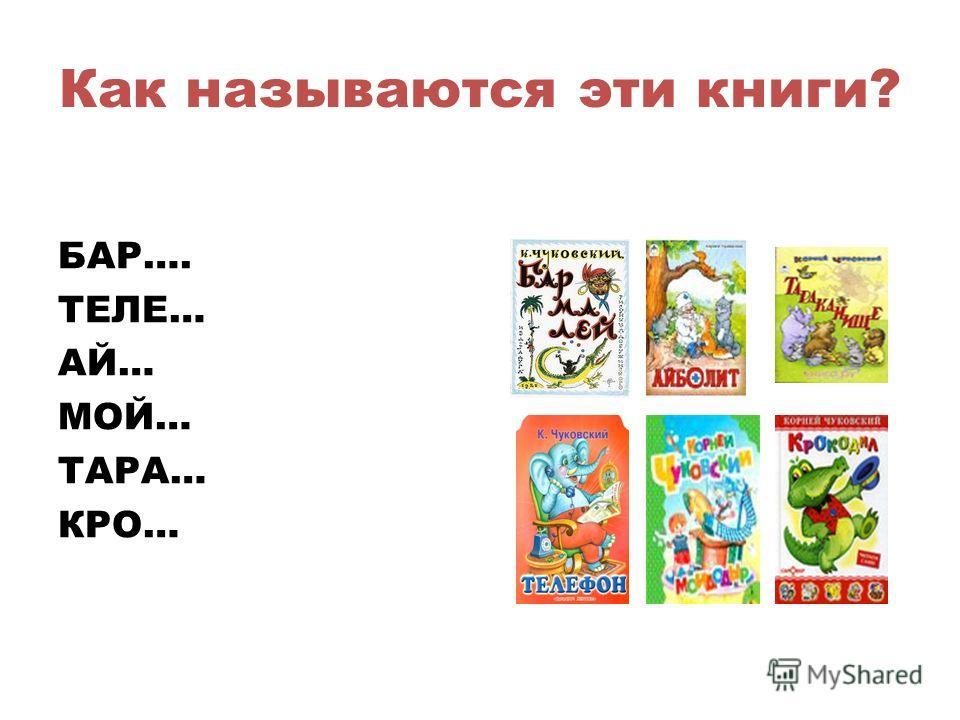 Как называются эти книги? БАР…. ТЕЛЕ… АЙ… МОЙ… ТАРА… КРО…