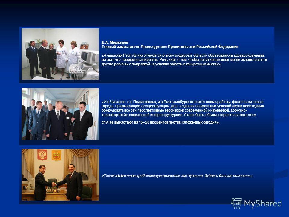 Д.А. Медведев Первый заместитель Председателя Правительства Российской Федерации «Чувашская Республика относится к числу лидеров в области образования и здравоохранения, ей есть что продемонстрировать. Речь идет о том, чтобы позитивный опыт могли исп
