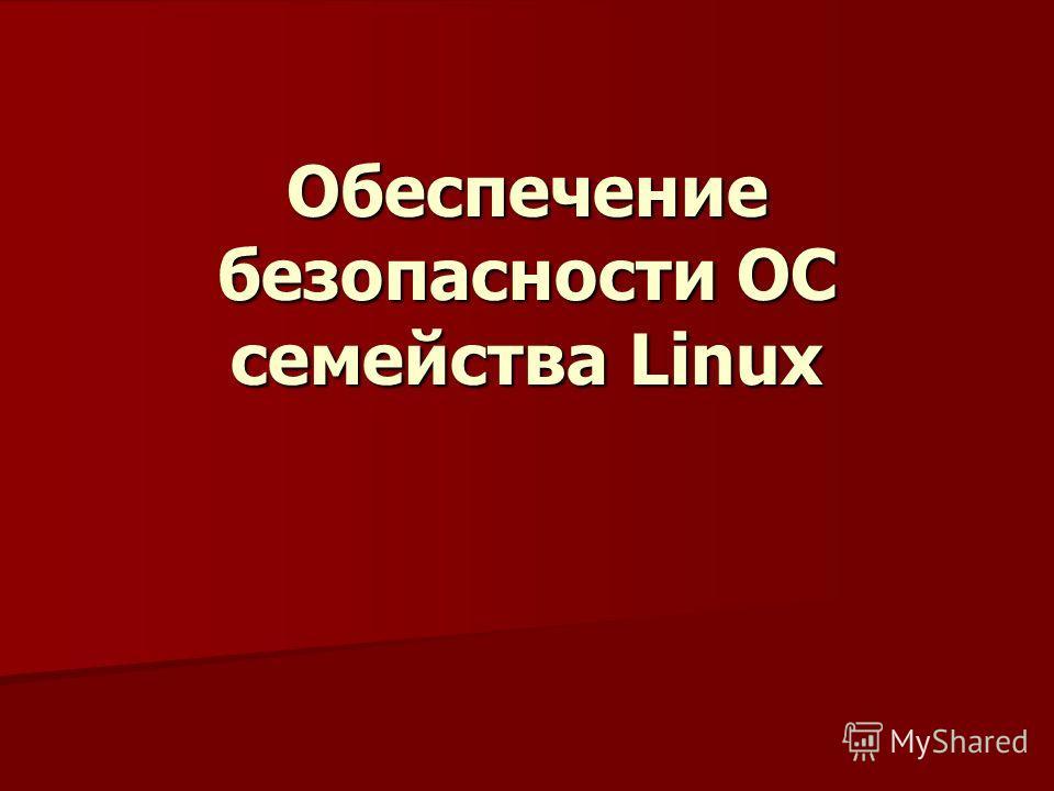 Обеспечение безопасности ОС семейства Linux