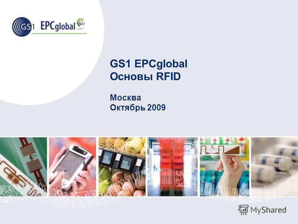 GS1 EPCglobal Основы RFID Москва Октябрь 2009