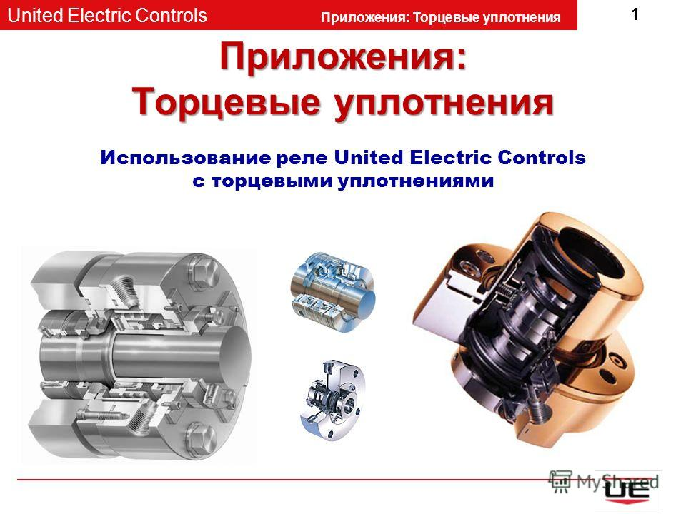 United Electric Controls Приложения: Торцевые уплотнения 1 Приложения: Торцевые уплотнения Использование реле United Electric Controls с торцевыми уплотнениями