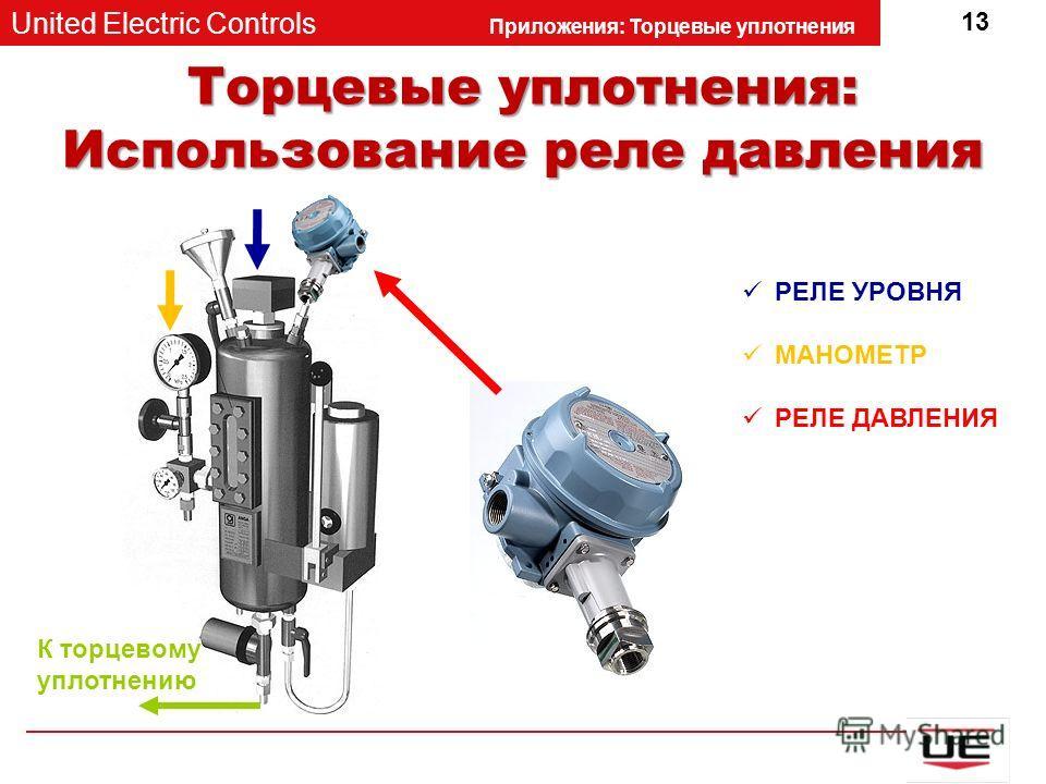 United Electric Controls Приложения: Торцевые уплотнения 13 Торцевые уплотнения: Использование реле давления РЕЛЕ УРОВНЯ МАНОМЕТР РЕЛЕ ДАВЛЕНИЯ К торцевому уплотнению