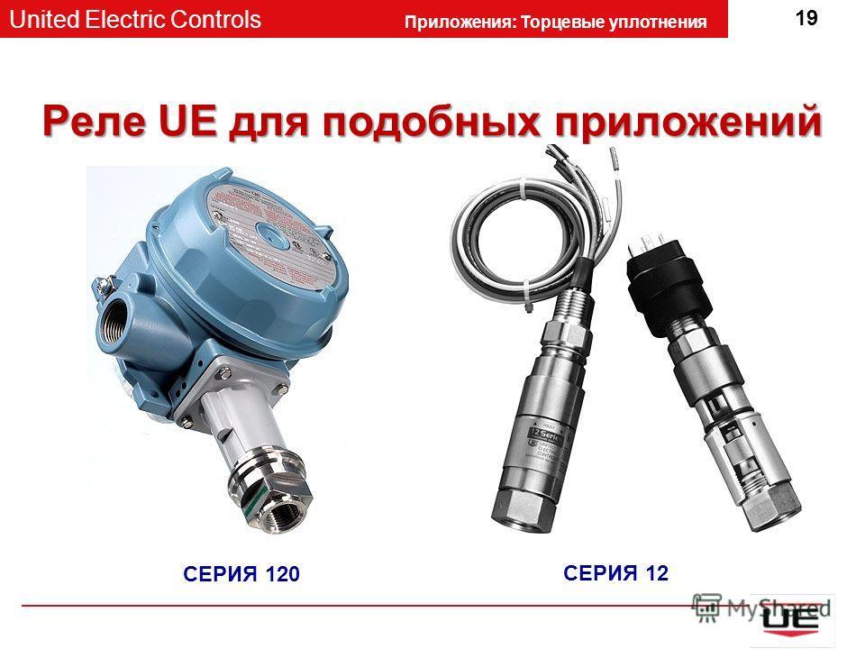 United Electric Controls Приложения: Торцевые уплотнения 19 Реле UE для подобных приложений СЕРИЯ 120 СЕРИЯ 12