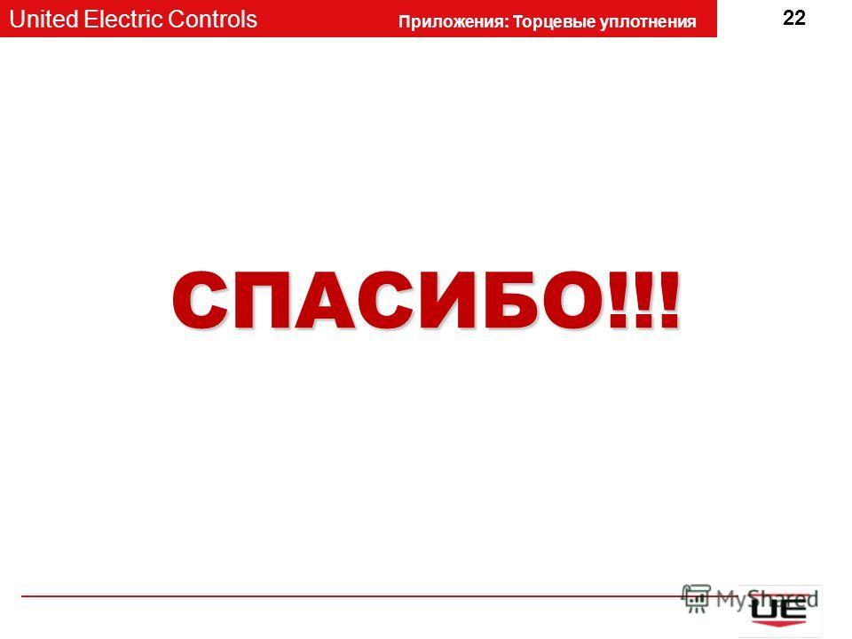 United Electric Controls Приложения: Торцевые уплотнения 22СПАСИБО!!!