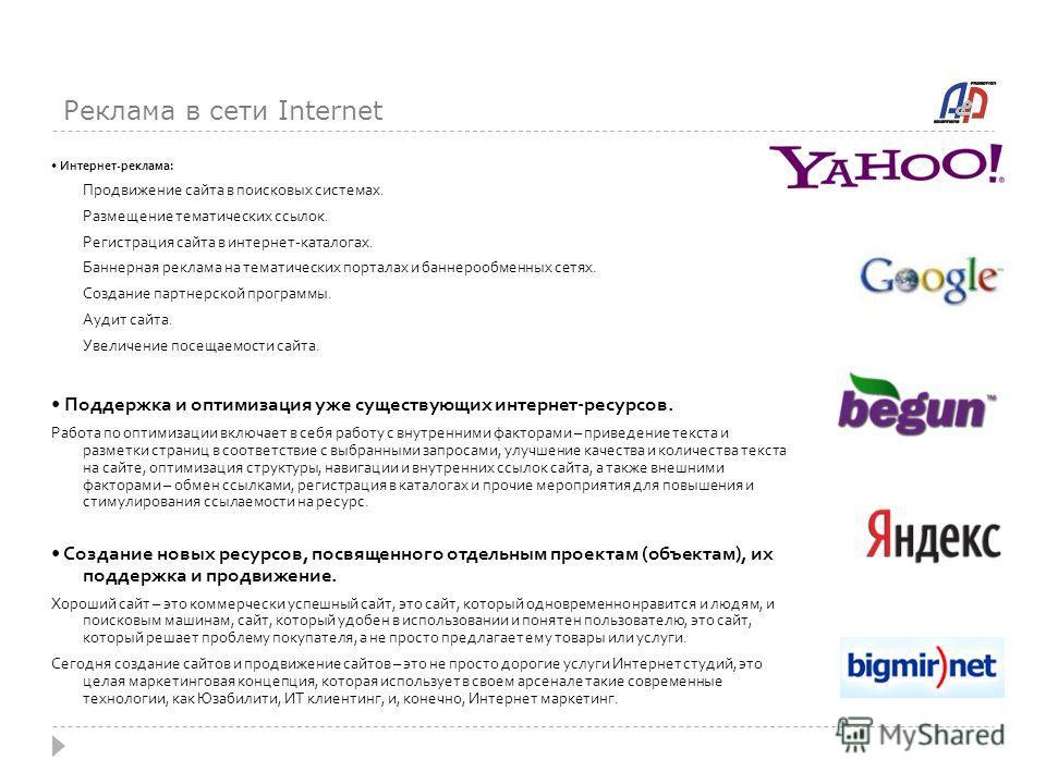 Реклама в сети Internet Интернет-реклама: Продвижение сайта в поисковых системах. Размещение тематических ссылок. Регистрация сайта в интернет-каталогах. Баннерная реклама на тематических порталах и баннерообменных сетях. Создание партнерской програм