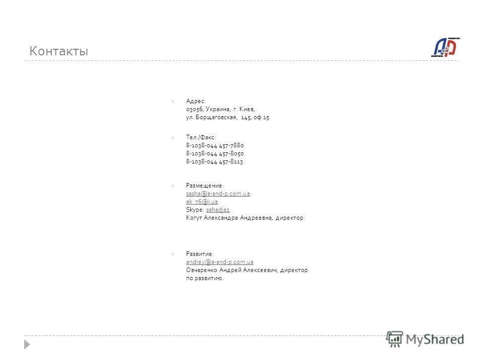 Контакты Адрес: 03056, Украина, г. Киев, ул. Борщаговская, 145, оф.15 Тел./Факс: 8-1038-044 457-7880 8-1038-044 457-8050 8-1038-044 457-8113 Размещение: sasha@a-and-p.com.ua ak_76@i.ua Skype: sahadja2 Когут Александра Андреевна, директор. sasha@a-and