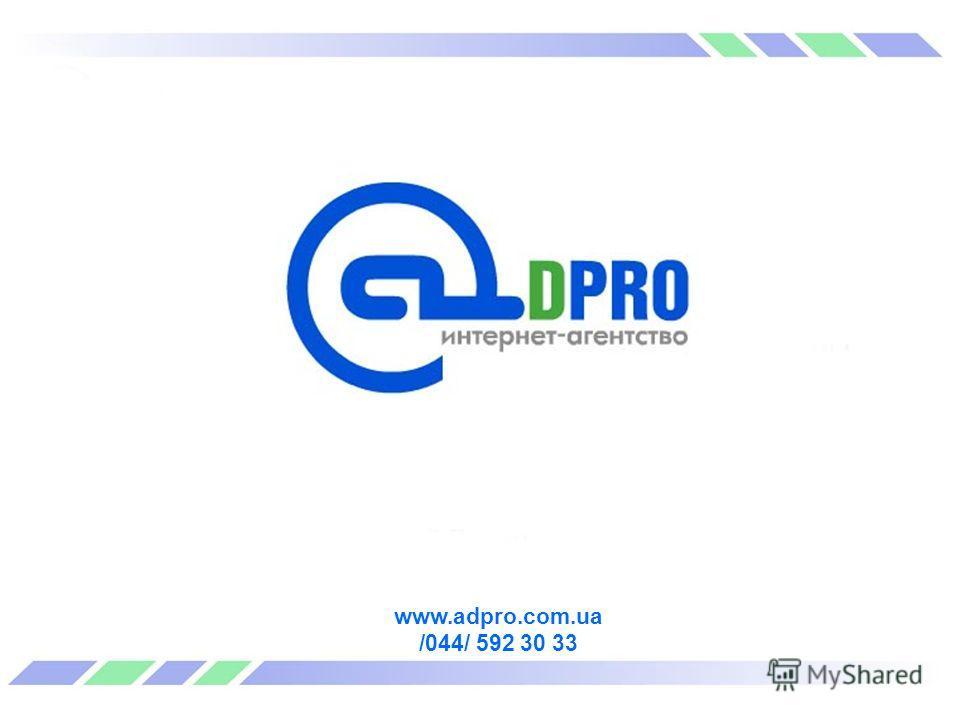 www.adpro.com.ua /044/ 592 30 33