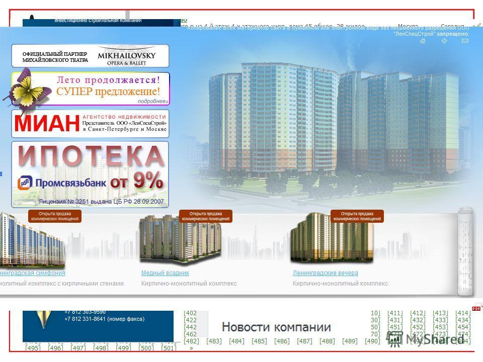 Основные внимание при разработке сайта уделяют Красивой «Шапочке» Стильному меню Подвалу Количеству предложений И т.д. 9