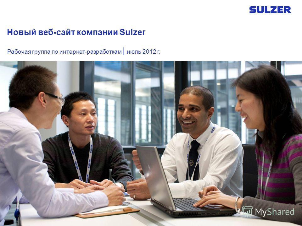 Новый веб-сайт компании Sulzer Рабочая группа по интернет-разработкам | июль 2012 г.