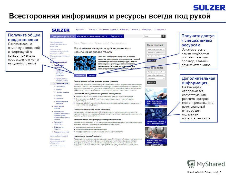 Новый веб-сайт Sulzer | слайд 5 Всесторонняя информация и ресурсы всегда под рукой Дополнительная информация На баннерах отображается сопутствующая реклама, которая может представлять потенциальный интерес для отдельных посетителей сайта Получите общ