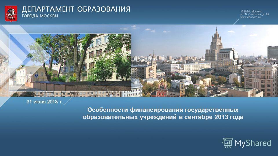 Особенности финансирования государственных образовательных учреждений в сентябре 2013 года 31 июля 2013 г.