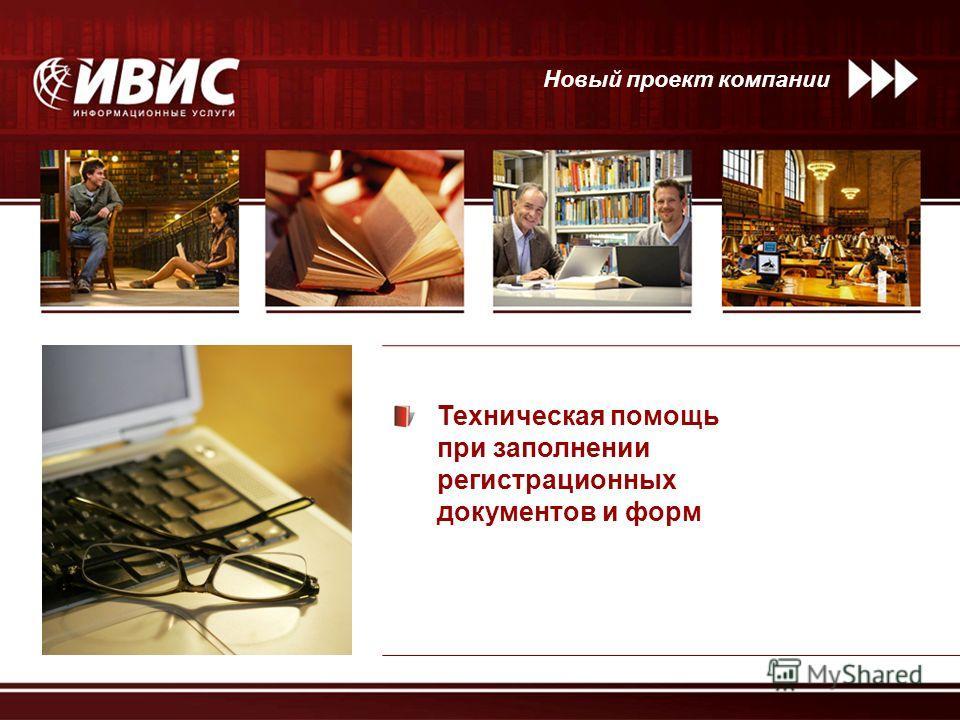 Техническая помощь при заполнении регистрационных документов и форм Новый проект компании