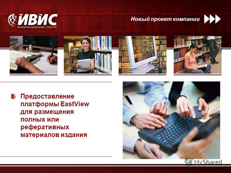Предоставление платформы EastView для размещения полных или реферативных материалов издания Новый проект компании