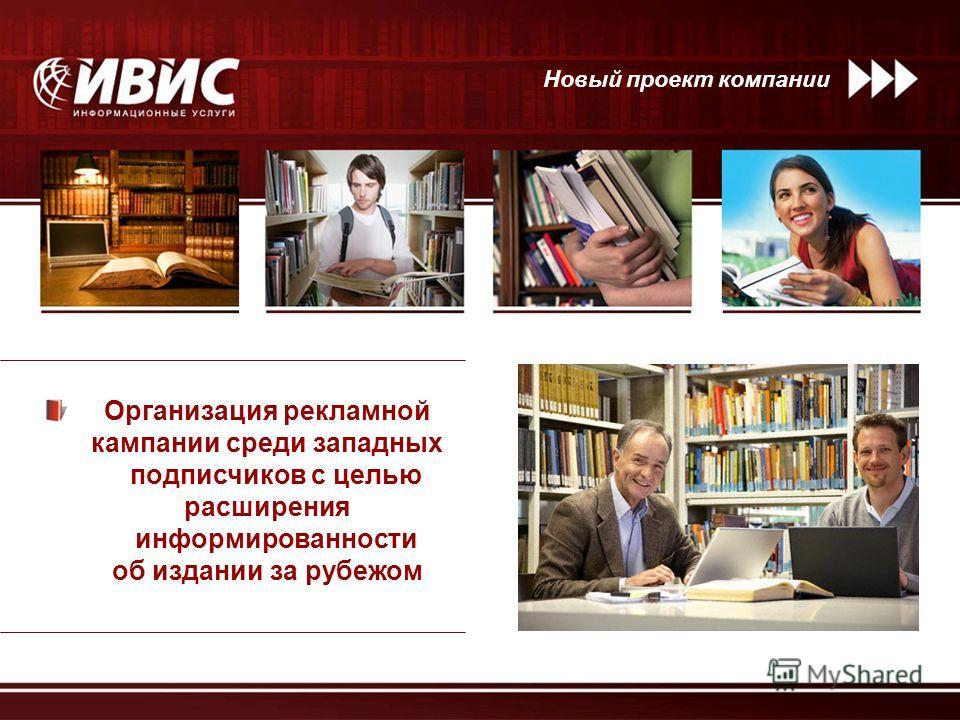 Организация рекламной кампании среди западных подписчиков с целью расширения информированности об издании за рубежом Новый проект компании