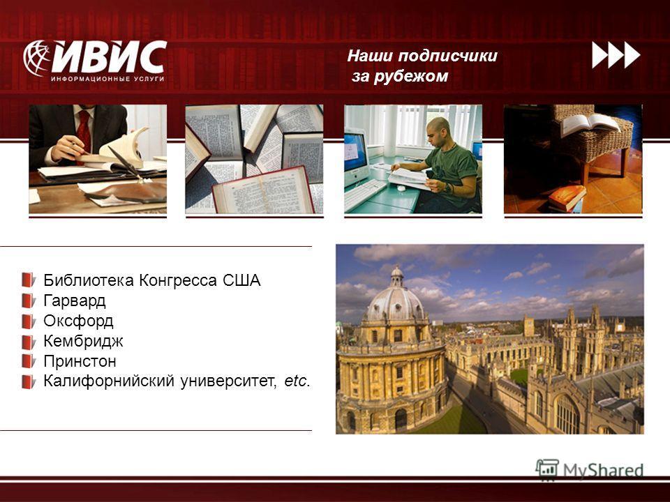 Наши подписчики за рубежом Библиотека Конгресса США Гарвард Оксфорд Кембридж Принстон Калифорнийский университет, etc.