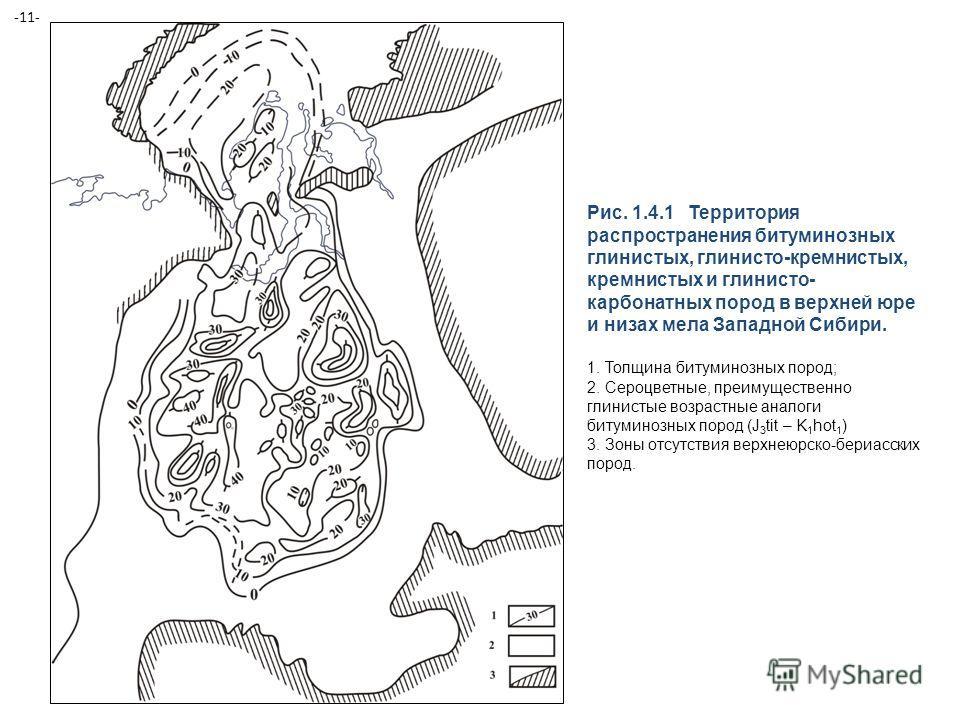 Рис. 1.4.1 Территория распространения битуминозных глинистых, глинисто-кремнистых, кремнистых и глинисто- карбонатных пород в верхней юре и низах мела Западной Сибири. 1. Толщина битуминозных пород; 2. Сероцветные, преимущественно глинистые возрастны