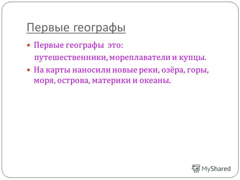 Греческое  описание