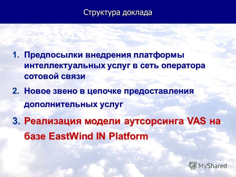 12 Структура доклада 1.Предпосылки внедрения платформы интеллектуальных услуг в сеть оператора сотовой связи 2.Новое звено в цепочке предоставления дополнительных услуг 3.Реализация модели аутсорсинга VAS на базе EastWind IN Platform