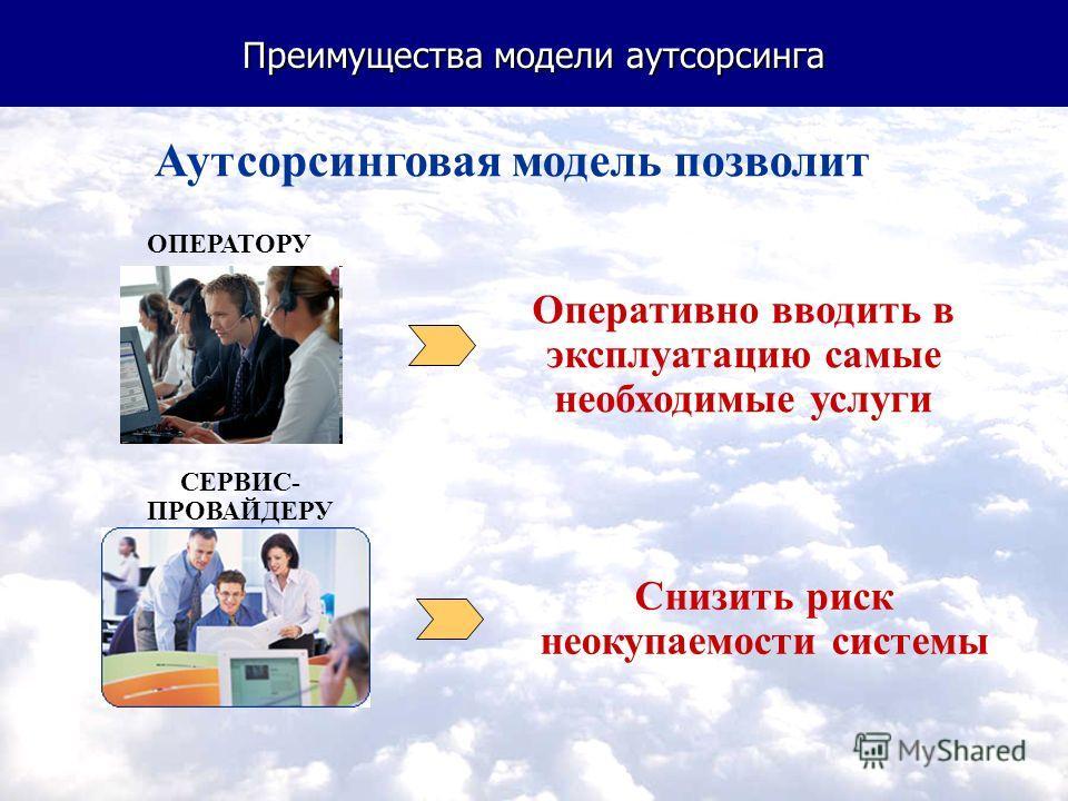 18 Преимущества модели аутсорсинга Аутсорсинговая модель позволит ОПЕРАТОРУ Оперативно вводить в эксплуатацию самые необходимые услуги СЕРВИС- ПРОВАЙДЕРУ Снизить риск неокупаемости системы
