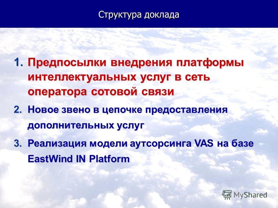 2 Структура доклада 1.Предпосылки внедрения платформы интеллектуальных услуг в сеть оператора сотовой связи 2.Новое звено в цепочке предоставления дополнительных услуг 3.Реализация модели аутсорсинга VAS на базе EastWind IN Platform