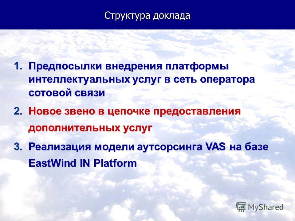 8 Структура доклада 1.Предпосылки внедрения платформы интеллектуальных услуг в сеть оператора сотовой связи 2.Новое звено в цепочке предоставления дополнительных услуг 3.Реализация модели аутсорсинга VAS на базе EastWind IN Platform