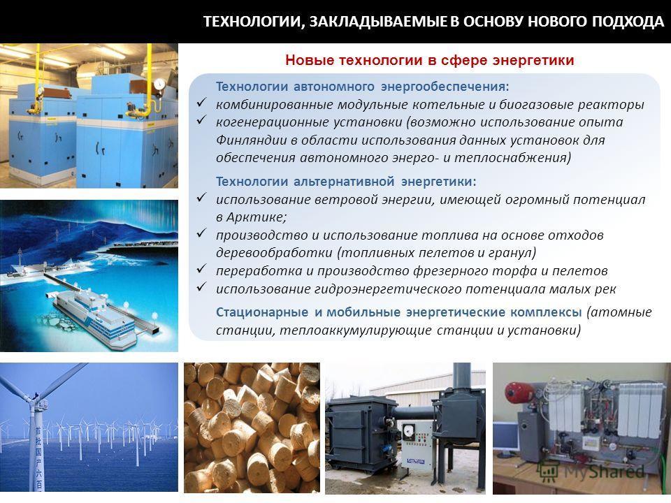 Технологии автономного энергообеспечения: комбинированные модульные котельные и биогазовые реакторы когенерационные установки (возможно использование опыта Финляндии в области использования данных установок для обеспечения автономного энерго- и тепло