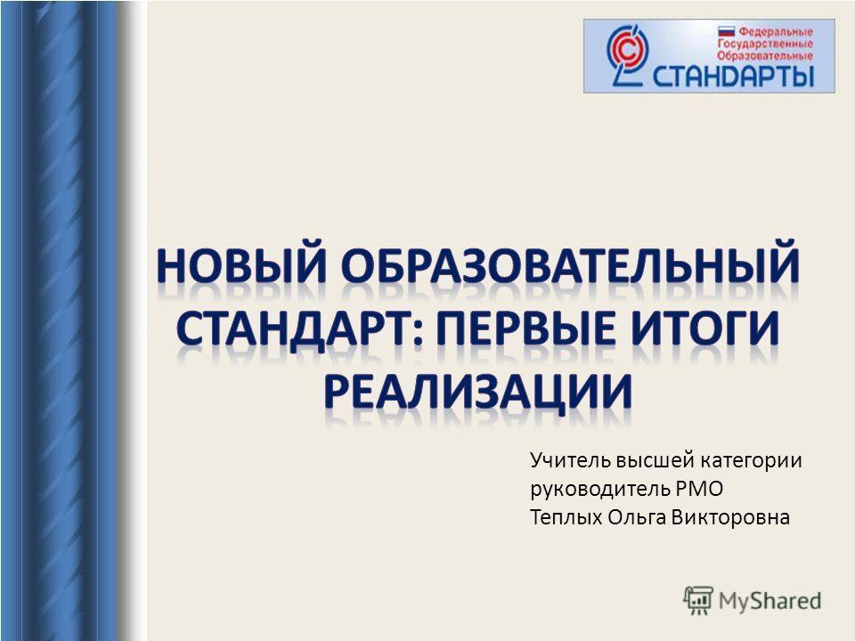 Учитель высшей категории руководитель РМО Теплых Ольга Викторовна